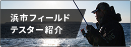 浜市フィールドテスター紹介