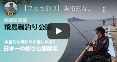 【フカセ釣り】本格的な磯釣りが楽しめる釣り公園✨長崎県高島『飛島磯釣り公園』へ行ってみた