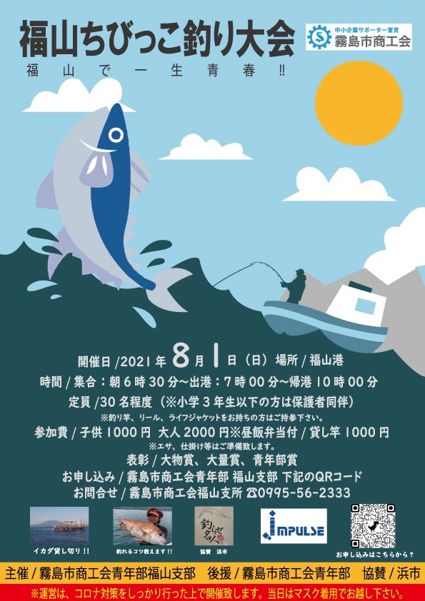 福山ちびっこ釣り大会