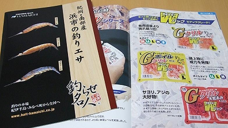2010年度製品カタログ