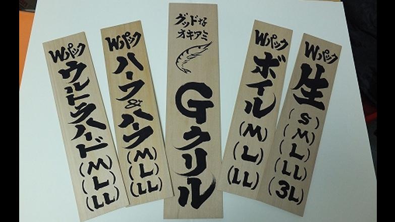 広告原稿用にあつらえた手書きの木札