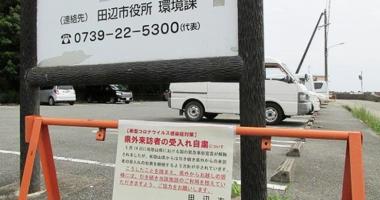 天神崎の駐車スペース